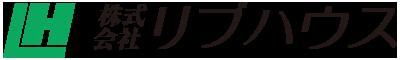 佐賀 住宅 建築 リフォーム|株式会社リブハウス