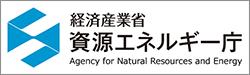 経済産業省 資源エネルギー庁バナー