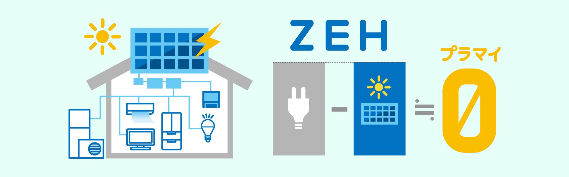 ZEH(ゼッチ)について